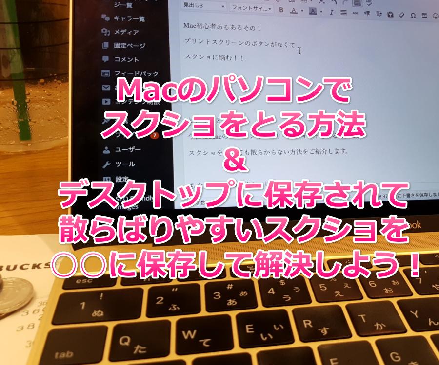macscreenshot